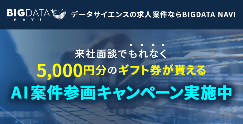 来社面談でもれなく5,000円分のギフト券が貰えるAI案件参画キャンペーン実施中