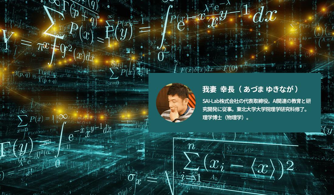 深層学習における、数式とコードの境界